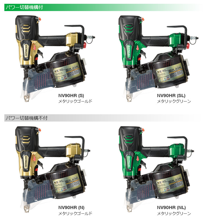 新製品HITACHI,高圧ロール釘打機