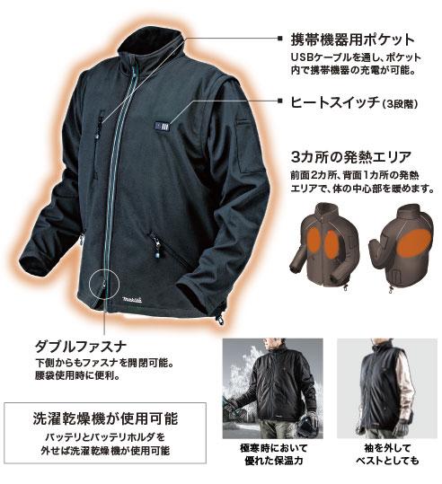 マキタ,充電式暖房ジャケット