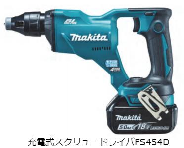 新製品,マキタ,充電式スクリュードライバ