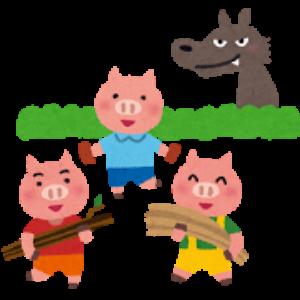 free画像,三匹の子豚