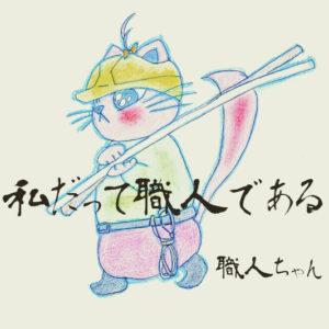 猫職人のつぶやき,鉄筋,猫嬢