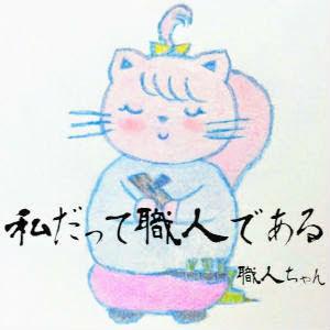 猫職人のつぶやき,猫嬢