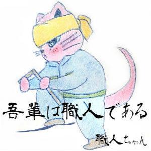 猫職人のつぶやき,差し金,片足,