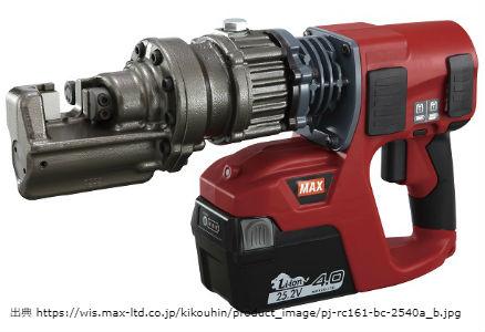 新製品MAX,PJ-RC161-BC/2540A,