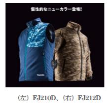 新製品マキタ,ファンジャケット03,新色