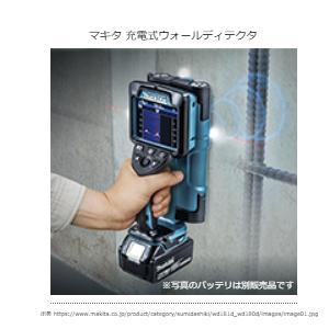 新製品マキタ,壁内探知機,青色