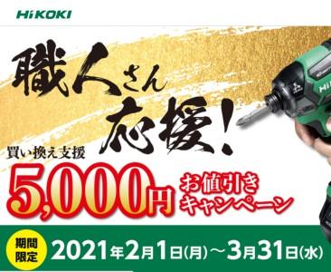 hikoki,5千円値引き