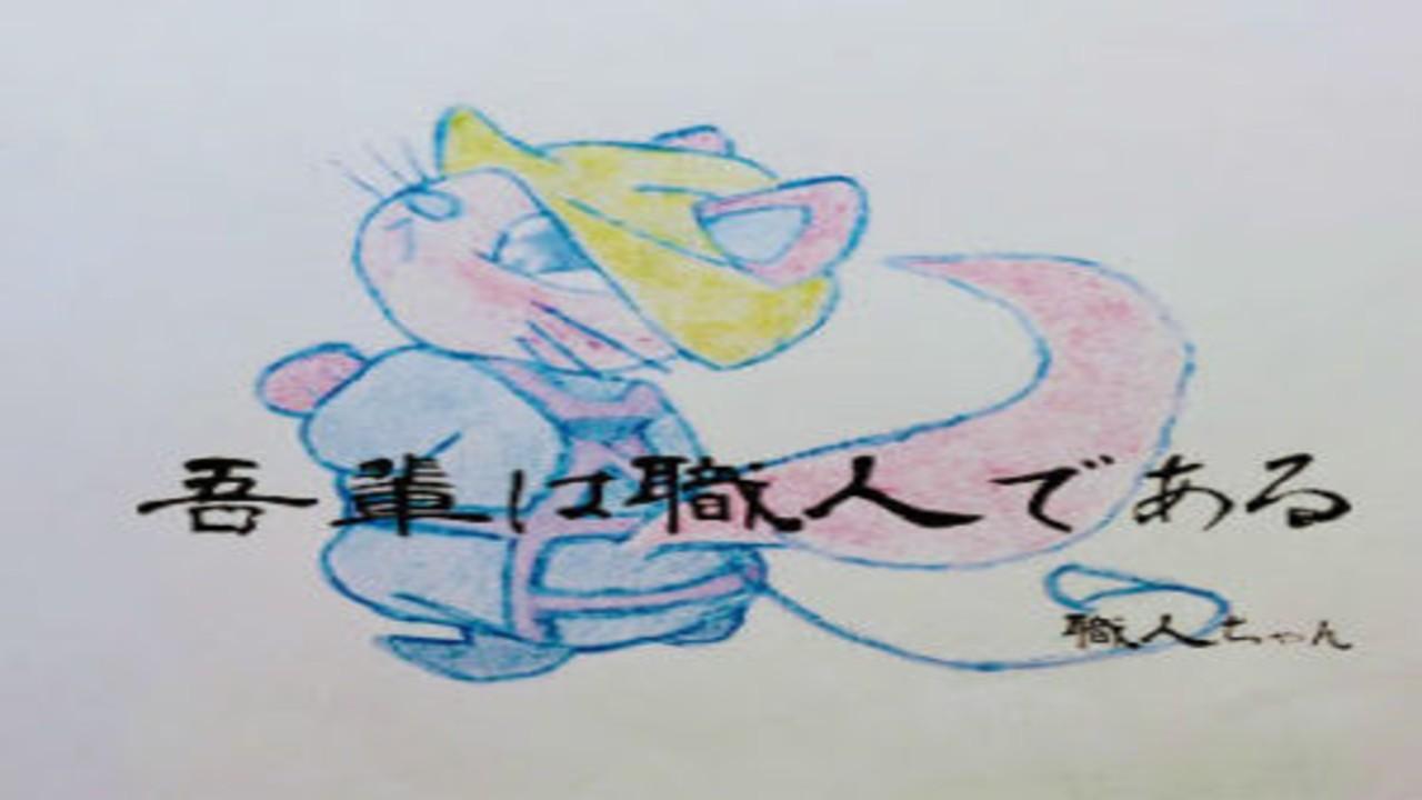 職人猫イラスト,固定ページ,トップ画像